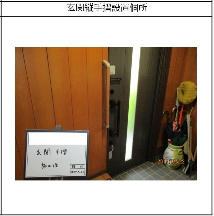 神奈川県茅ケ崎市 戸建て住宅 玄関手すり設置「玄関の段差の上がり下がりが行ないやすくなったので助かりました!」工事会社 FUKUVI フクビ工事店【株式会社秀和建工】