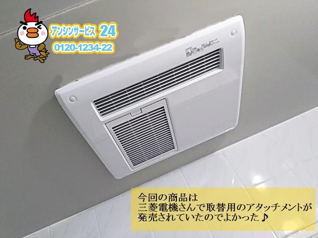 神奈川県厚木市 浴室リフォーム 浴室暖房乾燥機「洗濯物も干せるようになって快適ですね!」工事店 三菱電機 浴室暖房乾燥機取替工事 【アンシンサービス24有限会社】